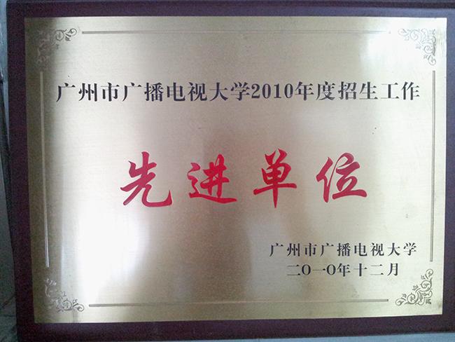 我校被评为2010年度招生先进单位