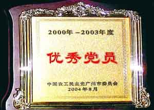 校长吴小平同志被评为农工党优秀党员