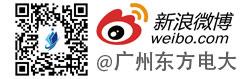 广州市广播电视大学东方分校新浪微博二维码